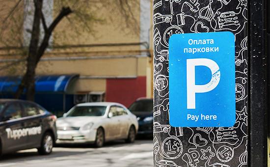 Паркомат вМоскве