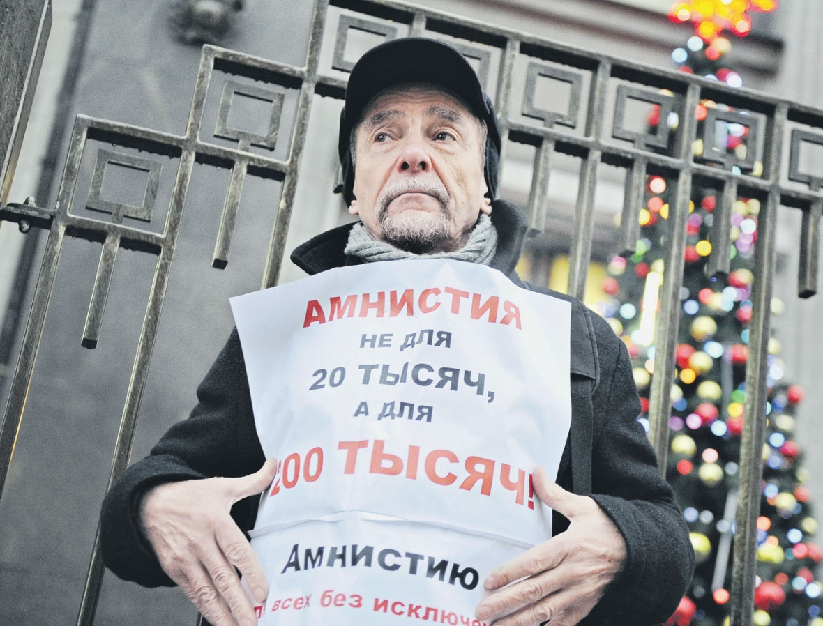 Амнистия к 20 летию конституции рф попадет ли ст 286