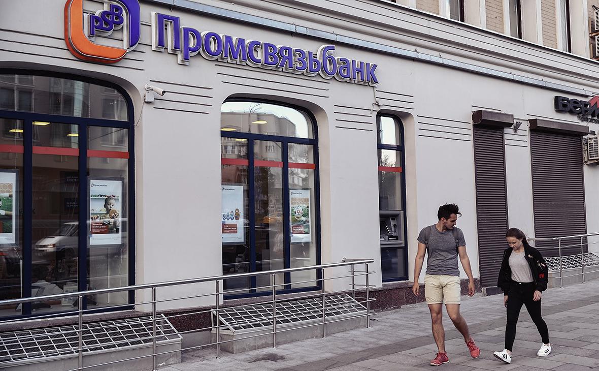 Промсвязьбанк договорился с пенсионными фондами по спору на 16 млрд руб.