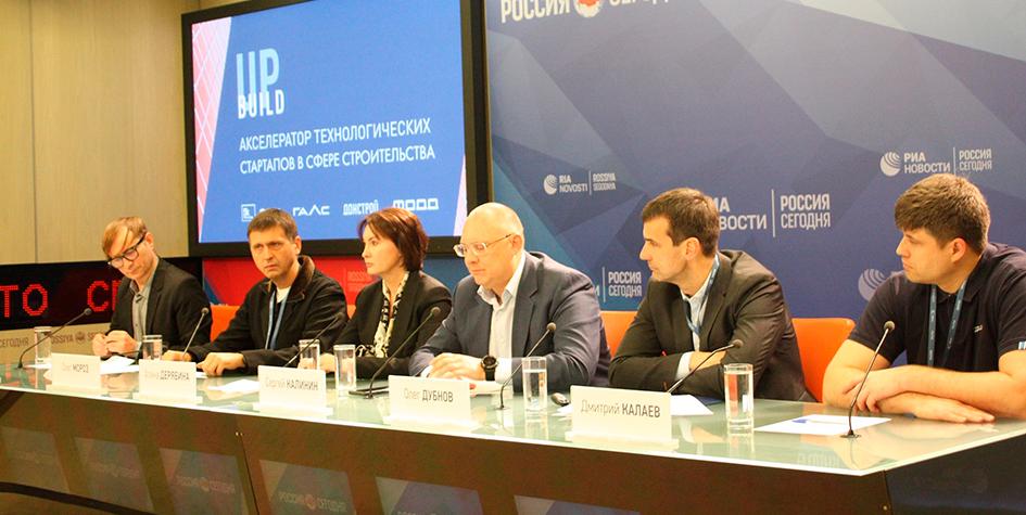 Организаторы акселератора BuildUP на пресс-конференции 19 декабря 2019 года