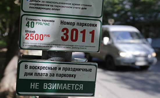 Москва, информационный знак «Платная парковка»
