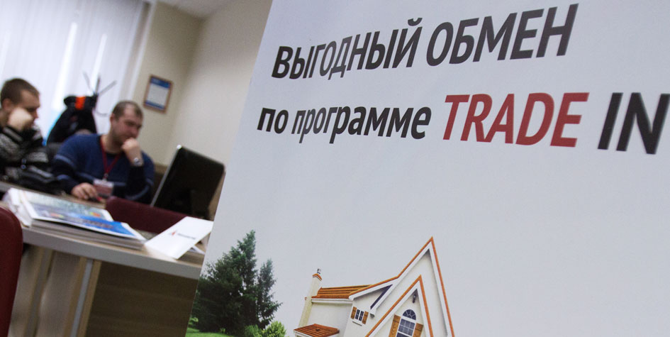 Риелторы назвали главных потребителей квартирного трейд-ин в Москве