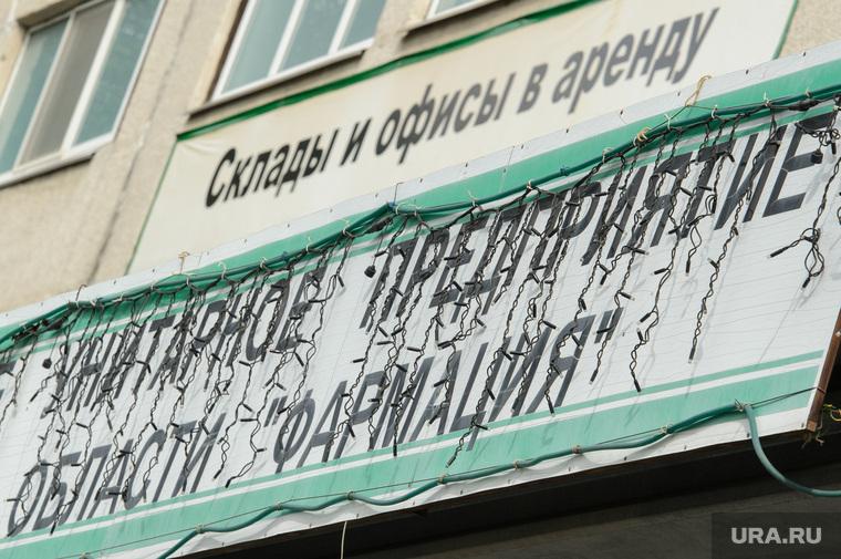 Фото:Владимир Жабриков, Ura.ru
