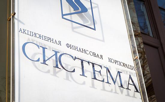 Офис компании АФК «Система»