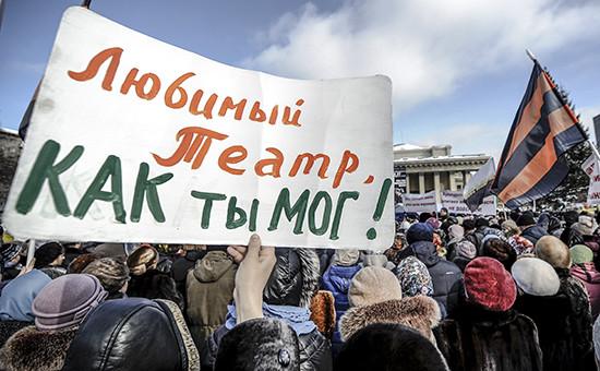 Митинг против оперы «Тангейзер» в постановке Тимофея Кулябина в Новосибирске. 1 марта 2015 года