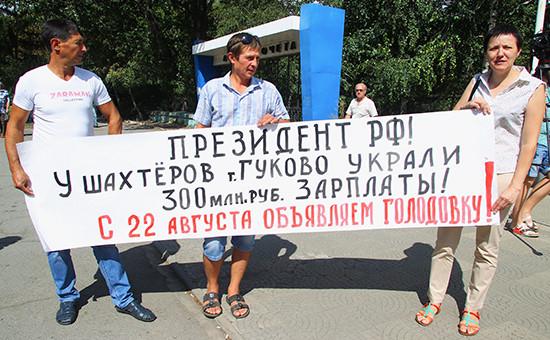 Сотрудники угледобывающего предприятия «Кингкоул» вовремя забастовки стребованием выплатить задолженность позаработной плате, август 2016 года