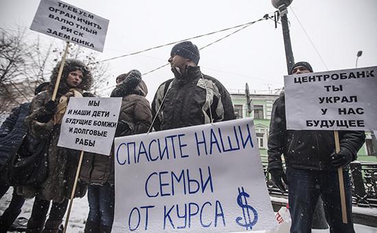 Граждане, взявшие ипотечные кредиты в иностранной валюте, во время пикета у здания Центробанка РФ