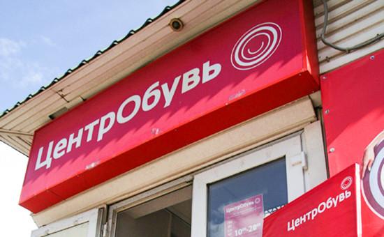 Магазинсети «Центробувь»