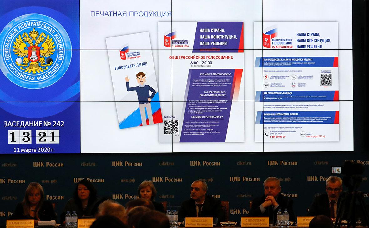 СМИ узнали о планах продлить досрочное голосование по Конституции