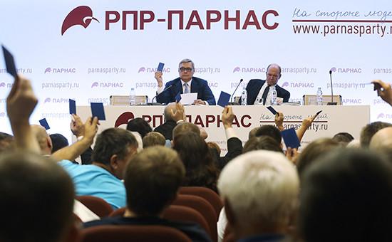 На съезде партии ПАРНАС, июль 2015 года