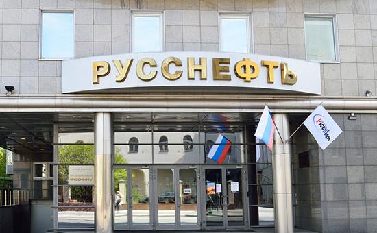 Офис компании «РуссНефть» в Москве