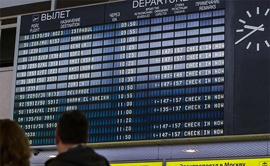 Электронное табло в аэропорту Шереметьево