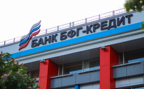 Отделение банка «БФГ-Кредит»