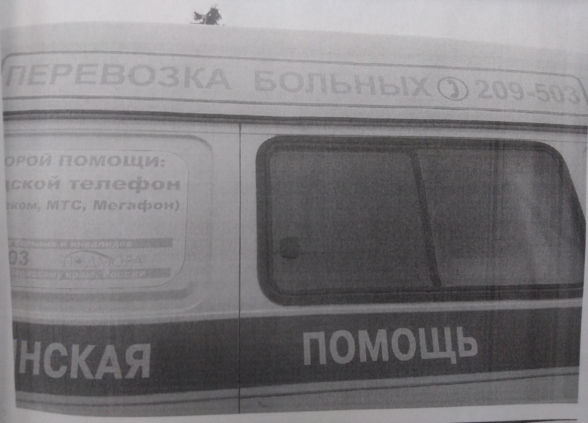 Фото: Пермское УФАС