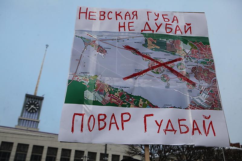 Участники митинга в защиту Петербурга с плакатом против проекта «Залив островов». 4 февраля 2018 года.