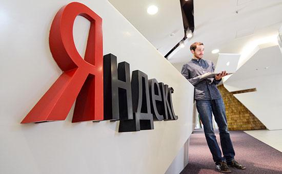 Московский офис Яндекса