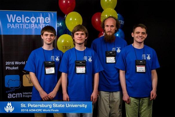 Команда СПбГУ - победители Чемпионата мира по программированию 2016