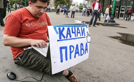 Участник акции «За свободный интернет» в Москве. 2013 год