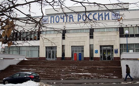 Центральный офис «Почты России» в Москве