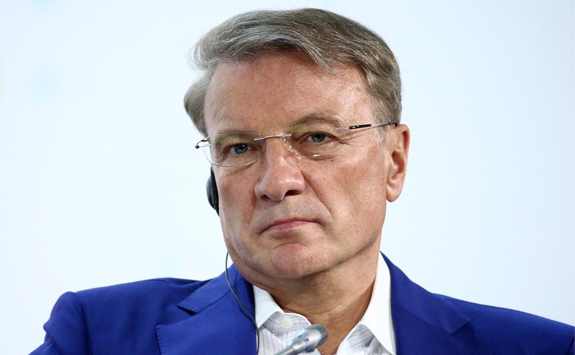 Греф назвал срок отмены комиссий за межрегиональные переводы Сбербанка