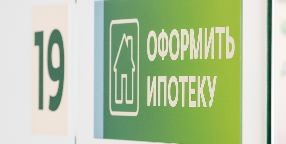 В России резко сократилась динамика выдачи ипотеки на новостройки