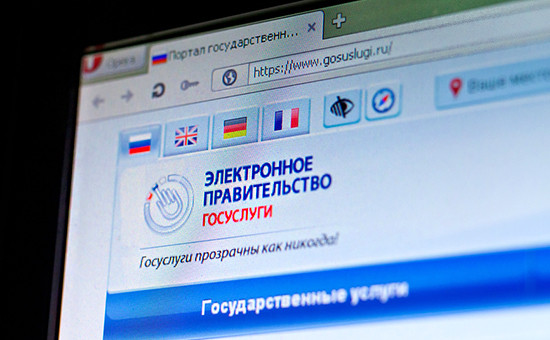 Страница сайта gosuslugi.ru