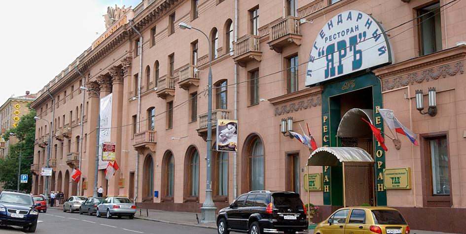 Ресторан «Яр», находящийся в здании гостиницы «Советская» на Ленинградском проспекте