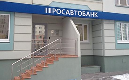 Фото: rosavtobank.ru