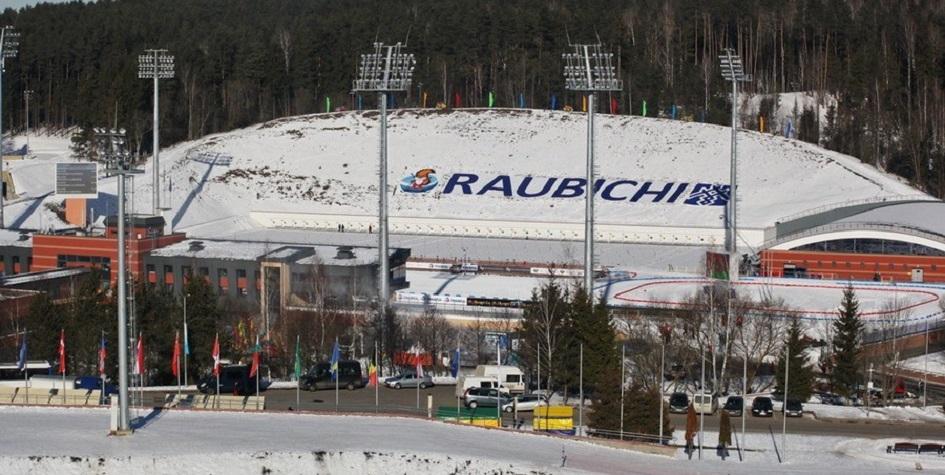 Фото: официальный сайт Республиканского центра олимпийской подготовки по зимним видам спорта «Раубичи»