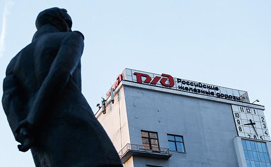 Офис компании ОАО «Российские железные дороги»