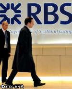 Фото: Royal Bank of Scotland распродает коммерческую недвижимость