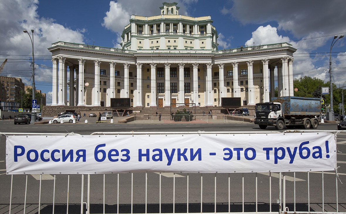 Акция профсоюза работников РАН в Москве. Июнь 2017 года