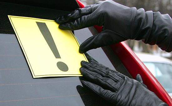 Спецзнак для начинающих водителей