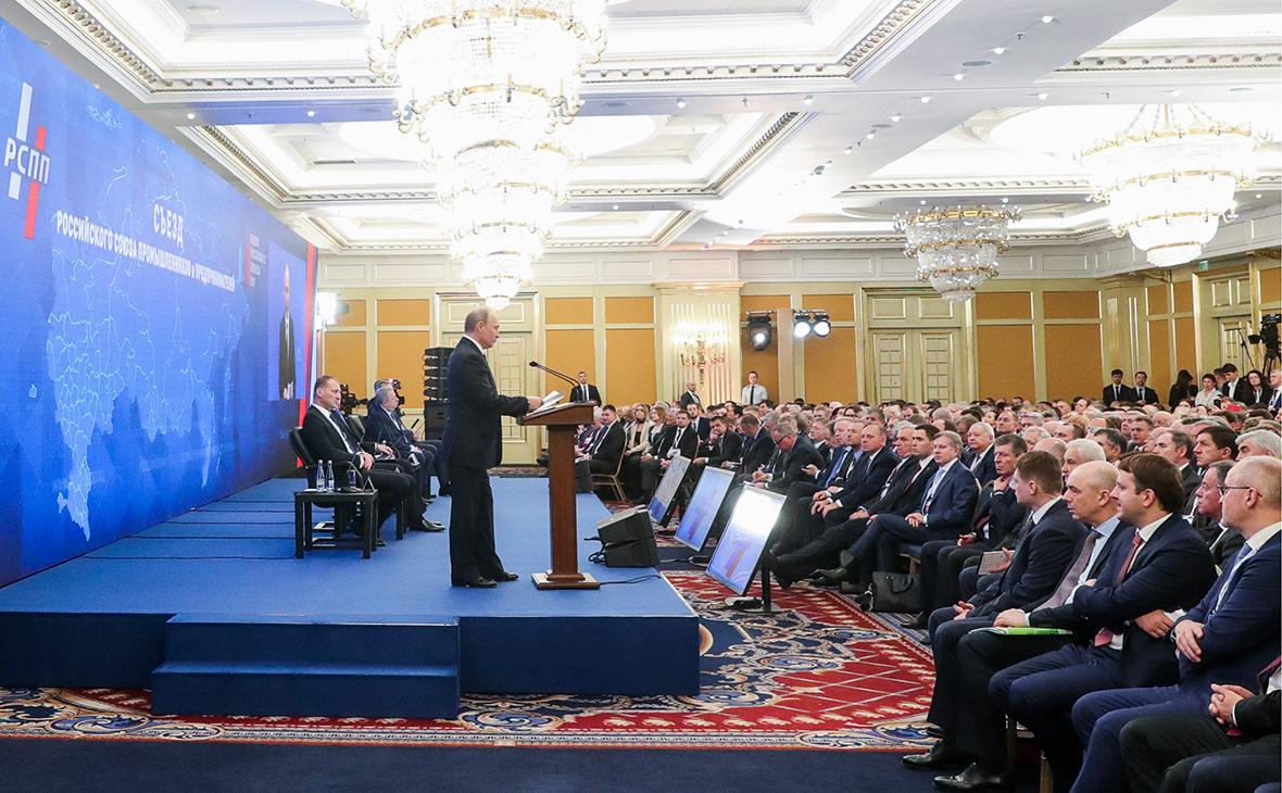 Владимир Путин (в центре) на пленарном заседании съезда Российского союза промышленников и предпринимателей (РСПП)