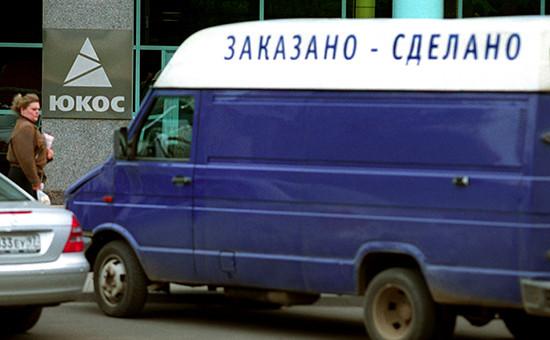У центрального офиса ЮКОСа. Фото 2004 года