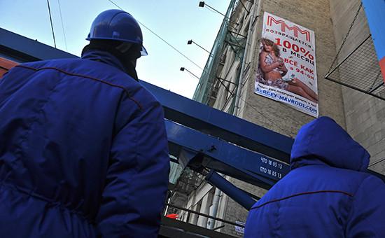 Демонтаж баннера МММ в Москве. Архивное фото