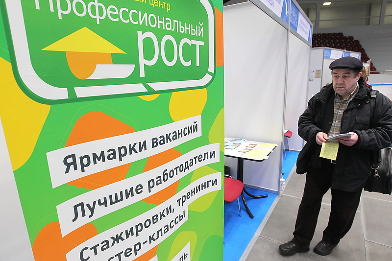 Санкт-Петербург. Общегородская ярмарка вакансий