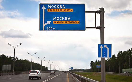 Указатель платной дороги при подъезде к Москве