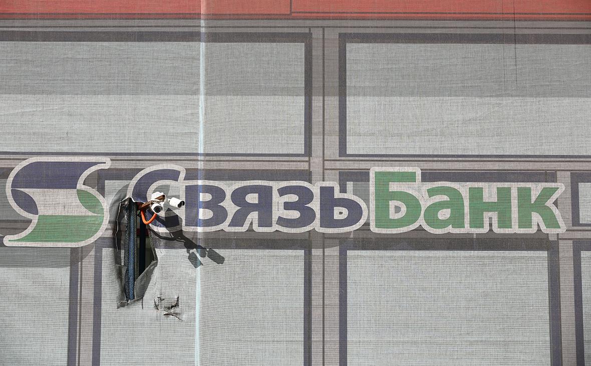 Связь-банк скрыл данные о руководстве перед переходом в оборонный банк