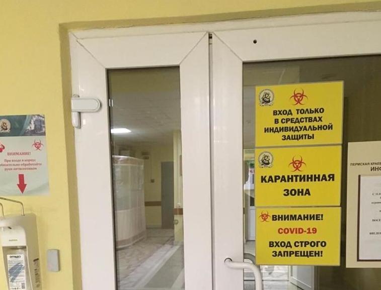 Фото: «Стоп коронавирус. Пермь»
