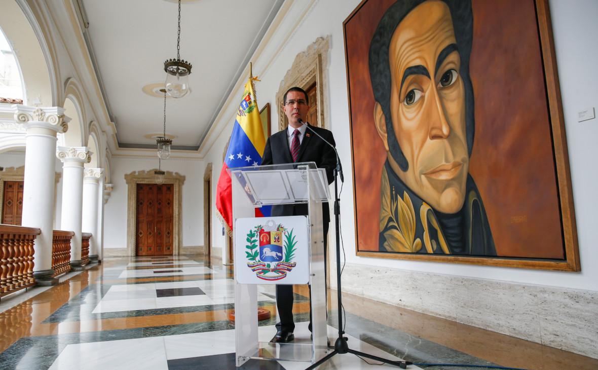 Министр иностранных дел Венесуэлы ХорхеАрреаса