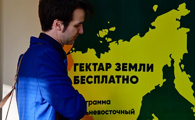 В кабинете консультации повопросу подачи заявлений на«дальневосточный гектар» вДепартаменте имущественных иземельных отношений Приморского края
