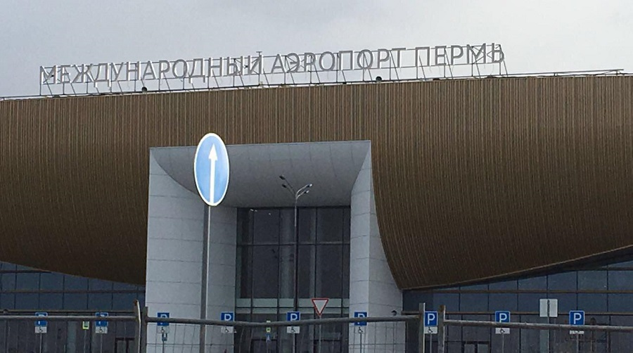 Фото:Пресс-служба международного аэропорта «Пермь»