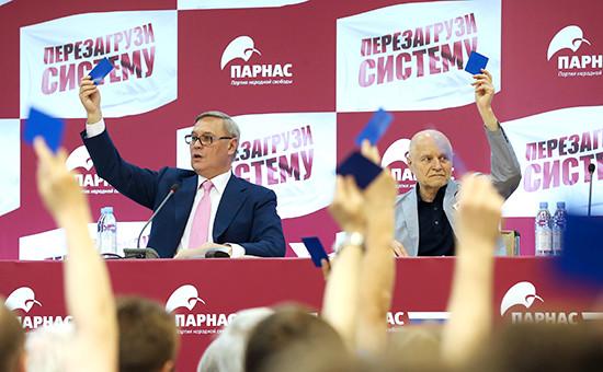 Голосование насъезде партии ПАРНАС вгостинице «Измайлово»