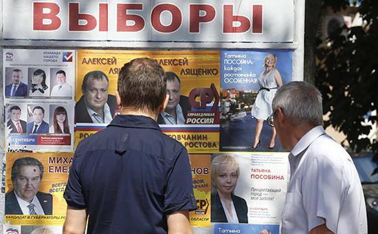 Предвыборная агитация к единому дню голосования 13 сентября 2015 года
