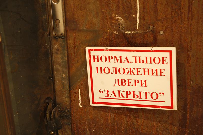 Фото: Андрей Котов/Интерпресс
