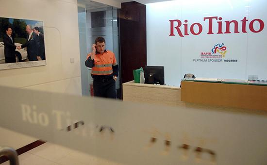 Офис британо-австралийского концерна Rio Tinto