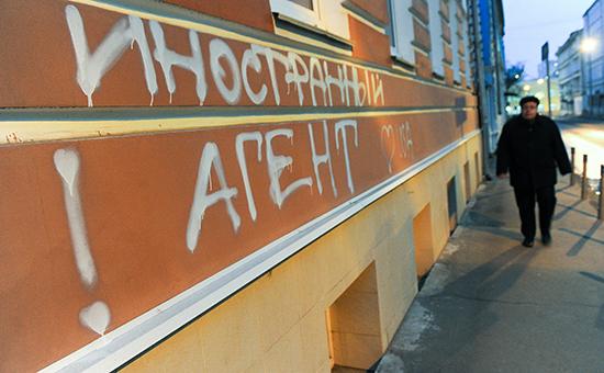 """Надпись: """"Иностранный агент. Love USA"""", нанесенная неизвестными"""