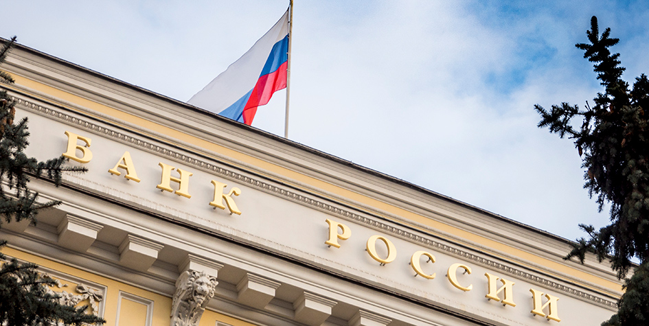Вид на здание Центробанка РФ