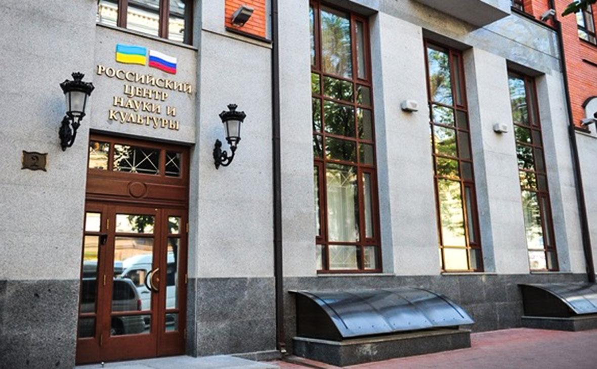 Фото: Российский центр науки и культуры в Киеве